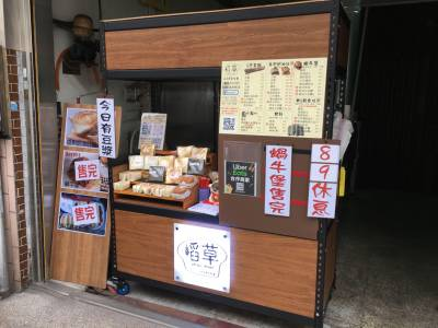 The Taiwanese Sandwich Stand